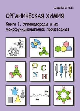 Дерябина Органическая Химия