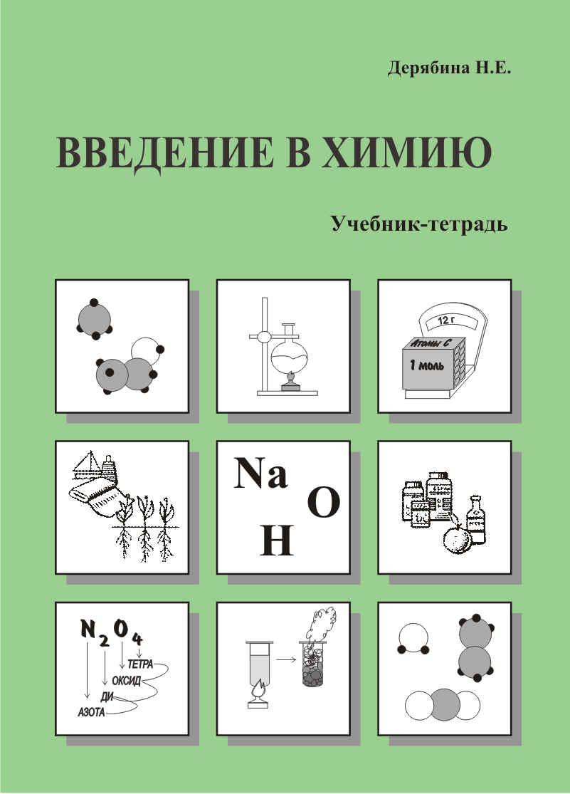 дерябина введение в химию гдз