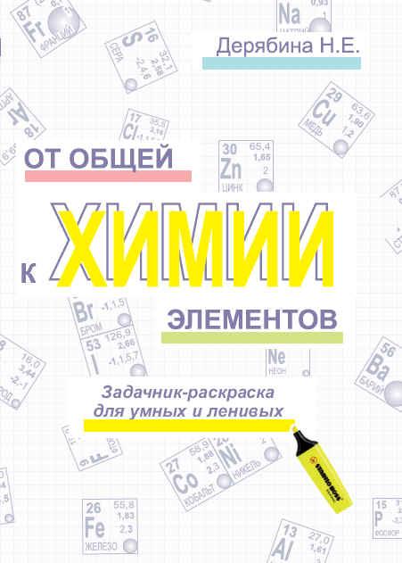 Химия ГДЗ 9 2008